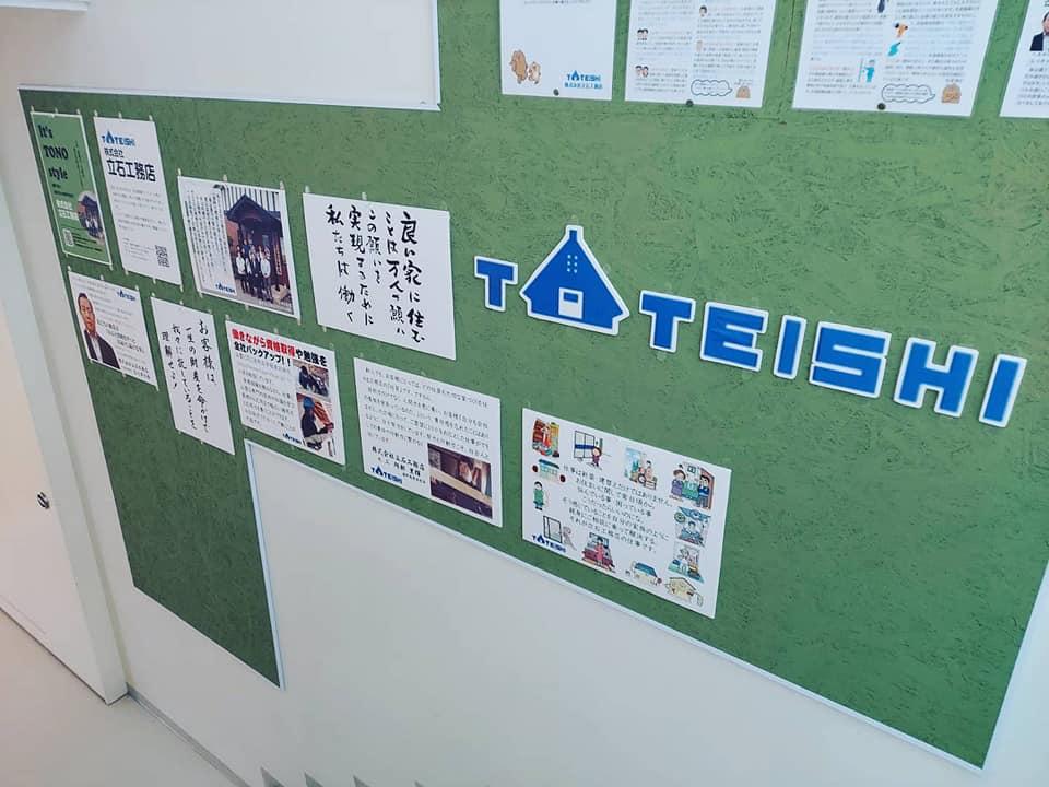 遠野中学校の企業紹介1